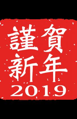 賀正 ~2019年~
