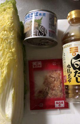片麻痺の料理(白菜とサバ缶スープ)